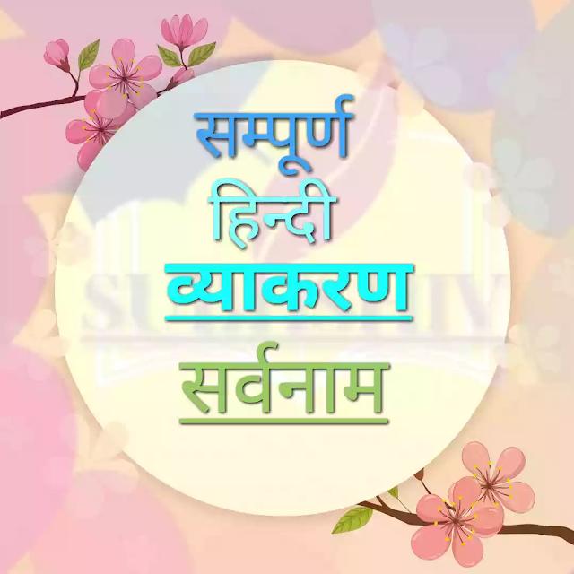 सर्वनाम - हिंदी व्याकरण, sarvanam (सर्वनाम) अर्थ, भेद और उदाहरण