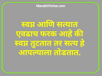 goodnight message marathi