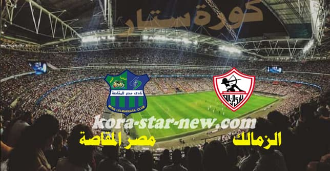 مشاهدة مباراة الزمالك ومصر المقاصة مباشر