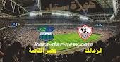 ملخص ونتيجة مباراة الزمالك ومصر المقاصة في الدوري المصري يوم الخميس 28 -1-2021