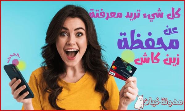 كل شيء تريد معرفتة عن محفظة زين كاش العراق Zain Cash Iraq