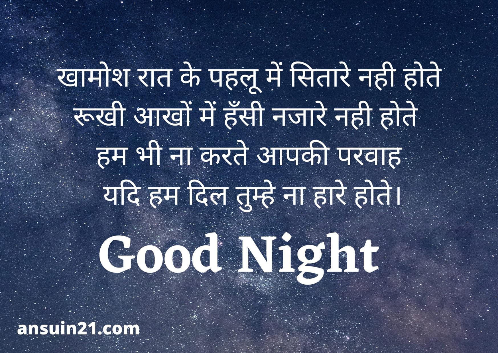 Best Good Night Hindi Wishes, Images, Status, SMS, Shayari