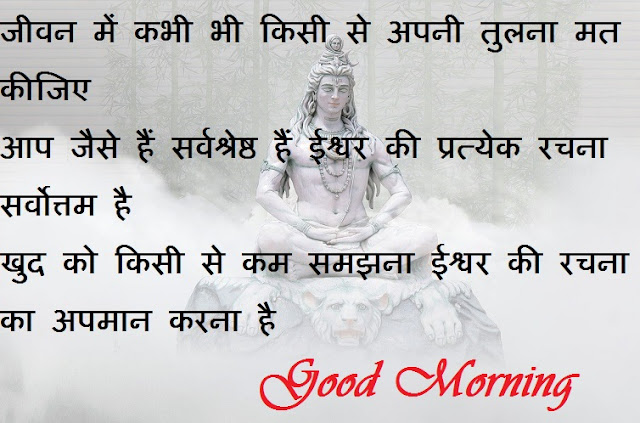 good morning god image with quote in hindi