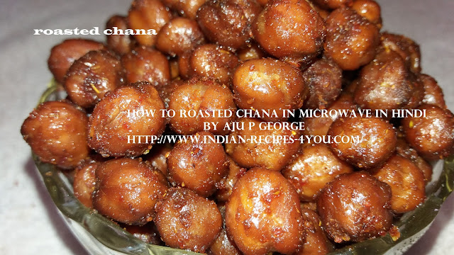 how to roasted chana in microwave