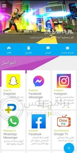 تطبيقات التواصل برنامج اب تو داون