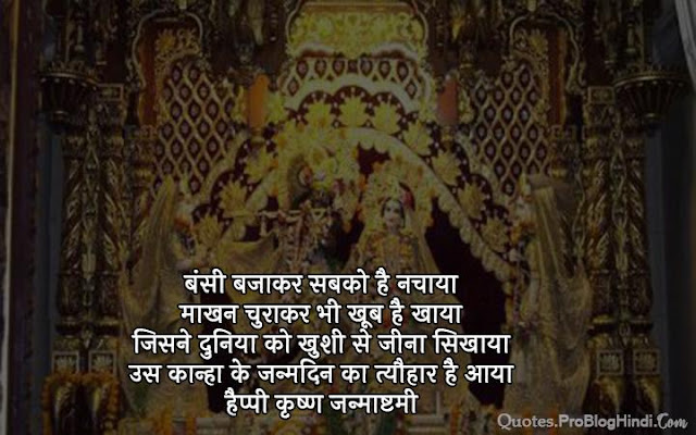 happy janmashtami funny quotes in hindi