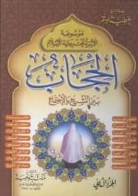 موسوعة الأسرة تحت رعاية الإسلام 2 - الحجاب بين التشريع والاجتماع pdf