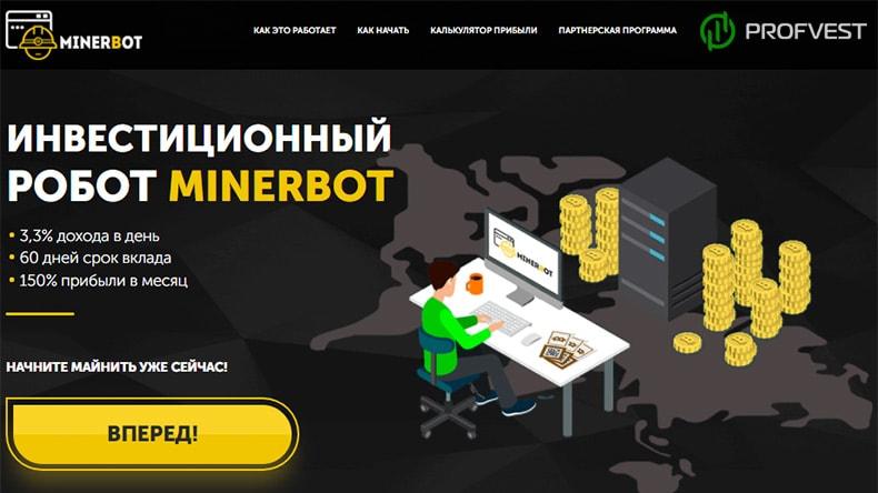 Minerbot обзор и отзывы HYIP-проекта