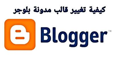 كيفية تغيير قالب مدونة بلوجر