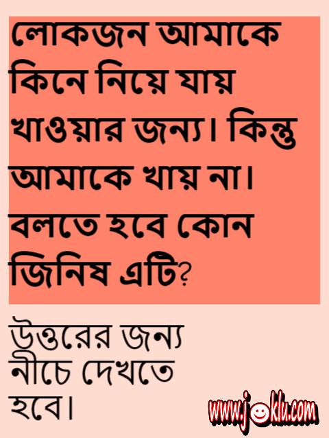 Bring me to eat Bengali riddle