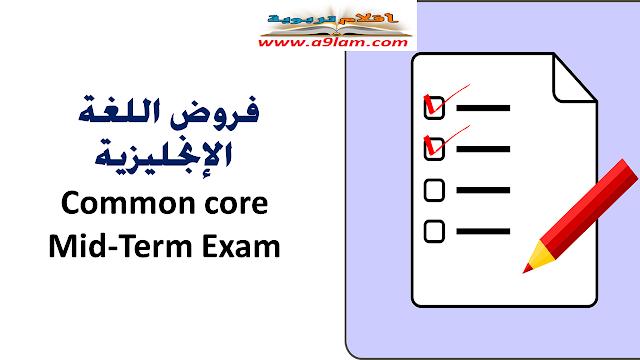 الفرض الثاني اللغة الانجليزية Common core Mid-Term Exam2/S1