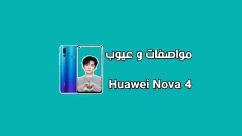 سعر و مواصفات Huawei Nova 4 - مميزات و عيوب هاتف هواوي نوفا 4