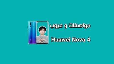 هواوي نوفا 4
