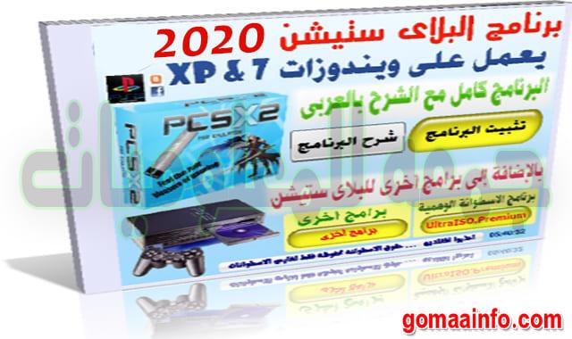تحميل اسطوانة برامج تشغيل ألعاب البلاى ستيشن 2 مع الشرح | playstation 2