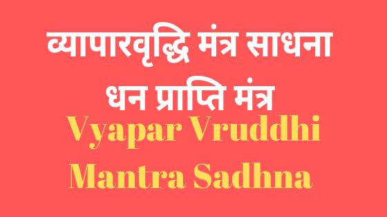 व्यापारवृद्धि और धनप्राप्ति मंत्र | vyaapar vruddhi mantra |