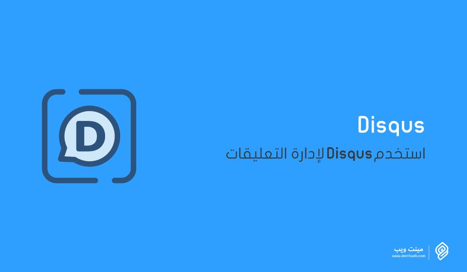شرح تعليقات disqus - استخدم Disqus لإدارة التعليقات