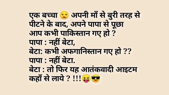 funny hindi jokes    मज़ेदार हिंदी चुटकुले
