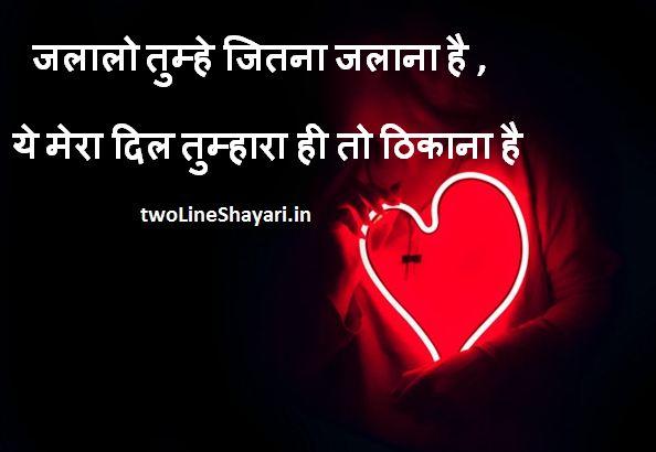 ishq shayari with images in hindi, ishq shayari with images