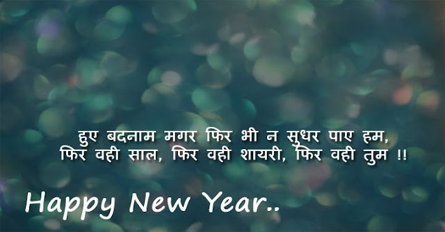 Happy New Year Love Shayari For Wife