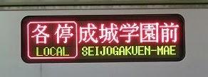 小田急電鉄 各停 向ヶ丘遊園行き2 2000形