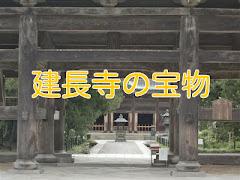 宝物風入・建長寺