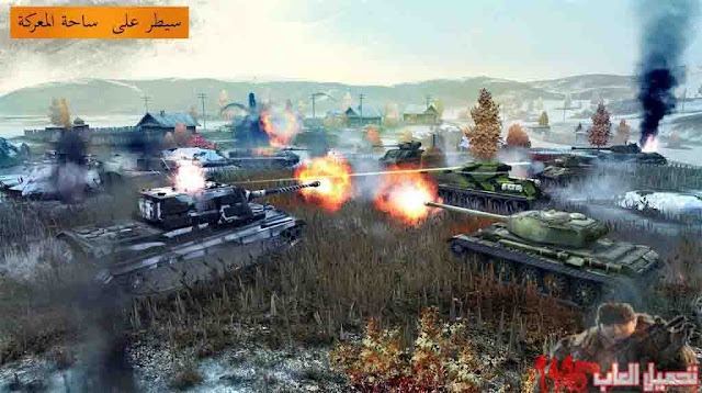 لعبة حرب الدبابات Blitz - تحميل العاب