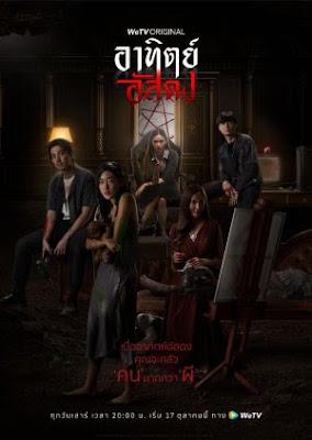 Drama Thailand After Dark (2020) Sub Indo Full Episode