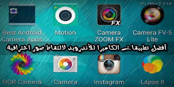 أفضل-تطبيقات-الكاميرا-للأندرويد-لالتقاط-صور-احترافية