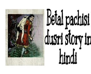 Betal pachisi dusri story in hindi