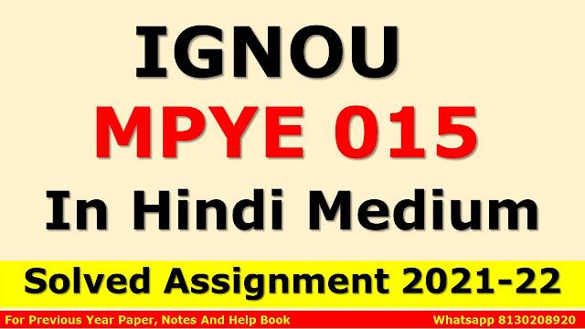 MPYE 015 Solved Assignment 2021-22 In Hindi Medium