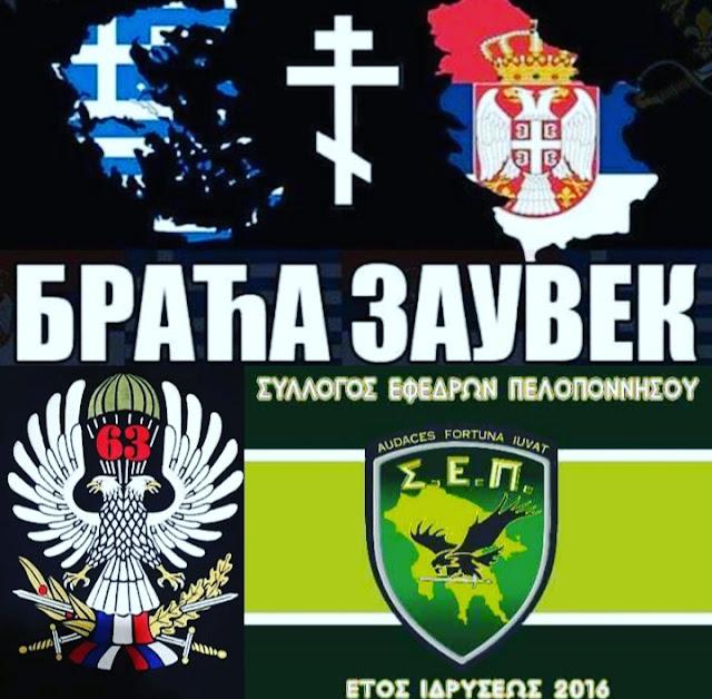 Αδελφοποίηση του Συλλόγου Εφέδρων Πελοποννήσου και της 63ης Ταξιαρχίας Αλεξιπτωτιστών της Σερβίας