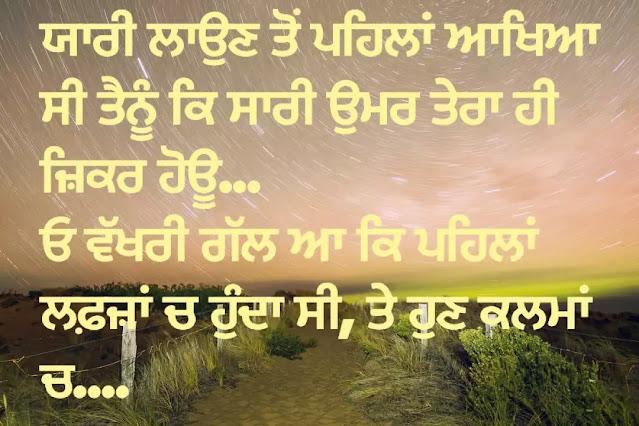 love sad status punjabi