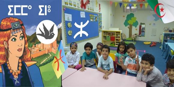 اللغة الامازيغية الجزائر