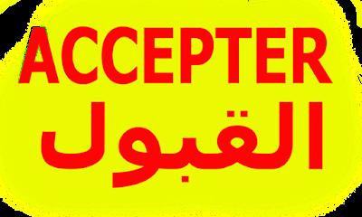 القبول باللغة الفرنسية || ACCEPTER