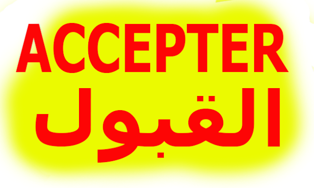 التعبير عن القبول باللغة الفرنسية || ACCEPTER ||  تعلم اللغة الفرنسية