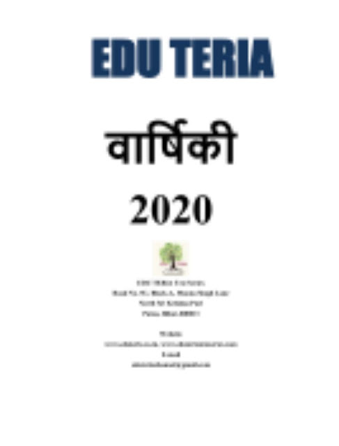 Edu Teria Current Affairs Varshiki 2020 : For All Competitive Exam Hindi PDF Book