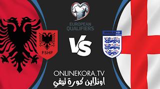 مشاهدة مباراة إنجلترا وألبانيا بث مباشر اليوم 28-03-2021 في تصفيات كأس العالم