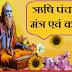 Rishi Panchami 2021: ऋषि पंचमी के दिन व्रत कथा के बिना पूर्ण नहीं होगा व्रत