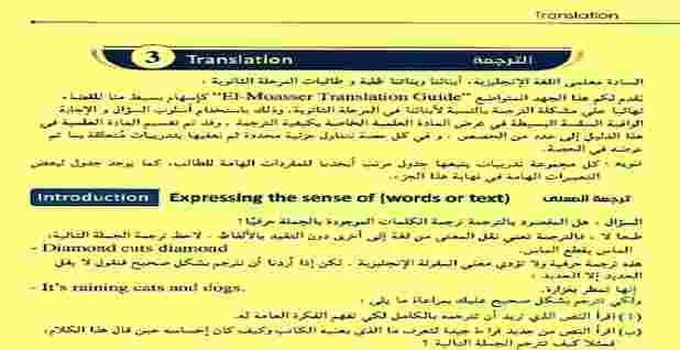 كورس الترجمة للمرحلة الثانوية من كتاب المعاصر 2021