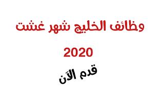 وظائف اﻹمارات شهر غشت 2020