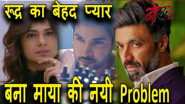 Future Story : Rudra turns shield to his Maya against evil father MJ in Beyhadh 2