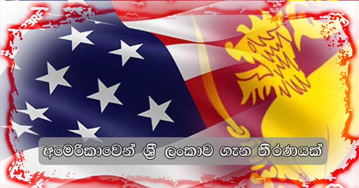 https://www.gossiplanka.com/2020/06/america-decision-srilanka.html