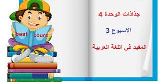 جذاذات المفيد في اللغة العربية مستوى الرابع-الوحدة الرابعة الاسبوع الثالث.