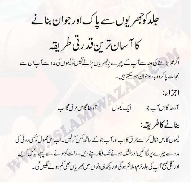 chehre ki jhuriyan ka ilaj in urdu