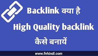 Backlink Kya Hai | High Quality Backlink Kaise Banaye