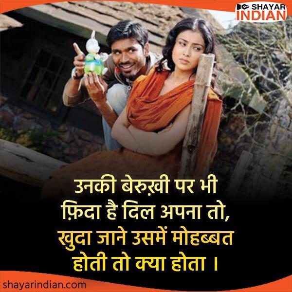Love Status Shayari Quote for GF : Berukhi, Fida, Dil, Khuda, Mohabbat