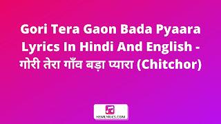 Gori Tera Gaon Bada Pyaara Lyrics In Hindi And English - गोरी तेरा गाँव बड़ा प्यारा (Chitchor)