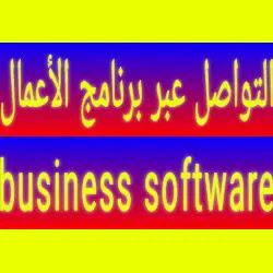 التواصل عبر برنامج الأعمال business software