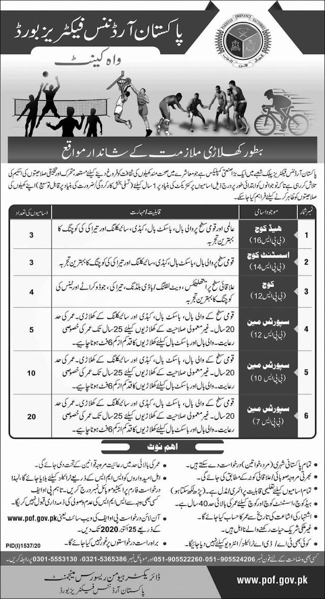 POF Pakistan Ordnance Factory Board Latest Jobs 2020