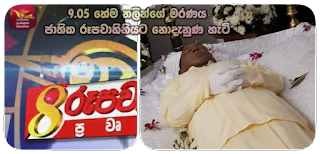 How 'nine zero five' national rupavahini did not feel Nalin's death!